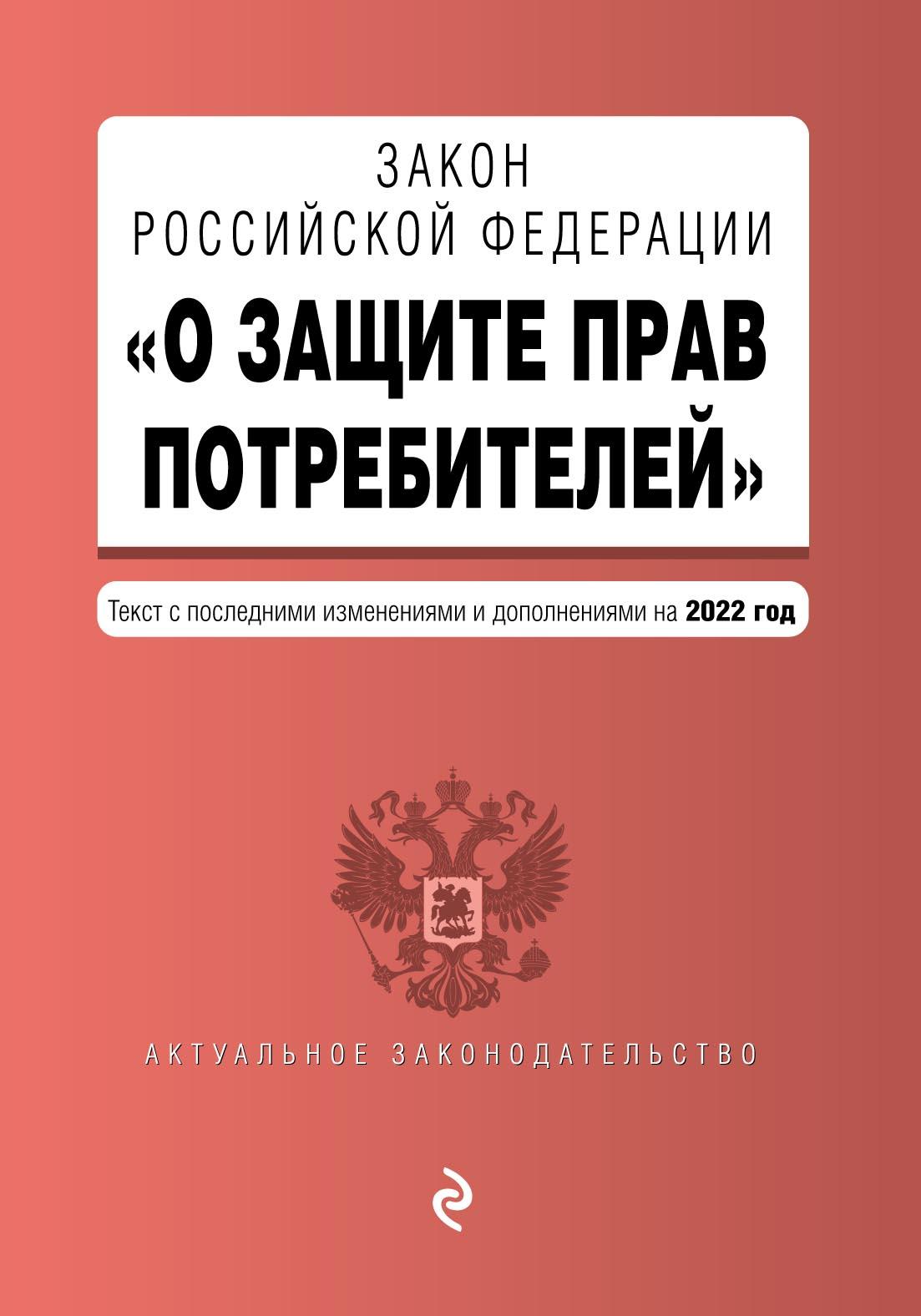 Отсутствует Закон РФ «О защите прав потребителей». Текст с последними изменениями и дополнениями на 2019 год закон рф о защите прав потребителей текст с последними изменениями на 2019 год
