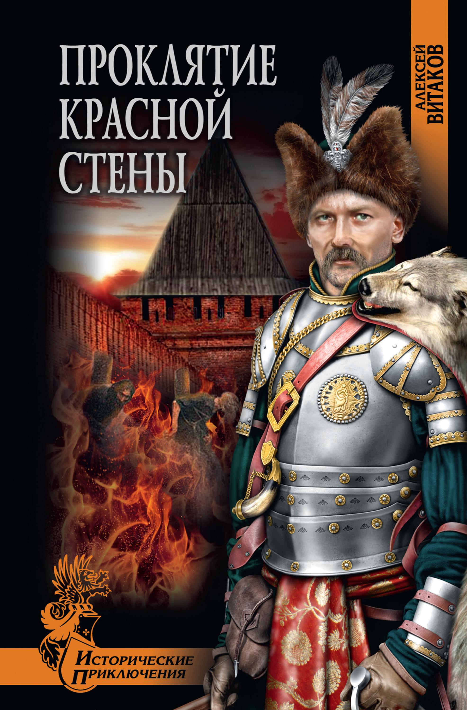 Алексей Витаков Проклятие красной стены