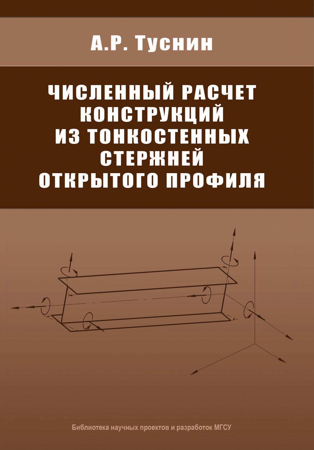 А. Р. Туснин Численный расчет конструкций из тонкостенных стержней открытого профиля