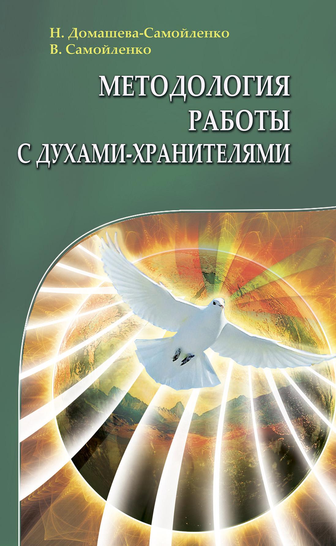 Надежда Домашева-Самойленко Методология работы с Духами-Хранителями