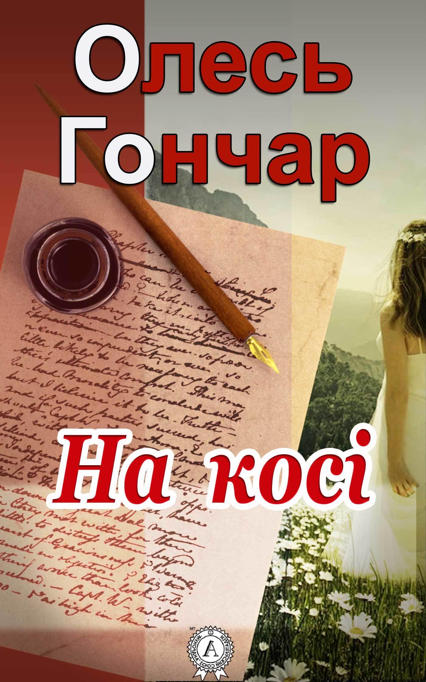 цена на Олесь Гончар На косі