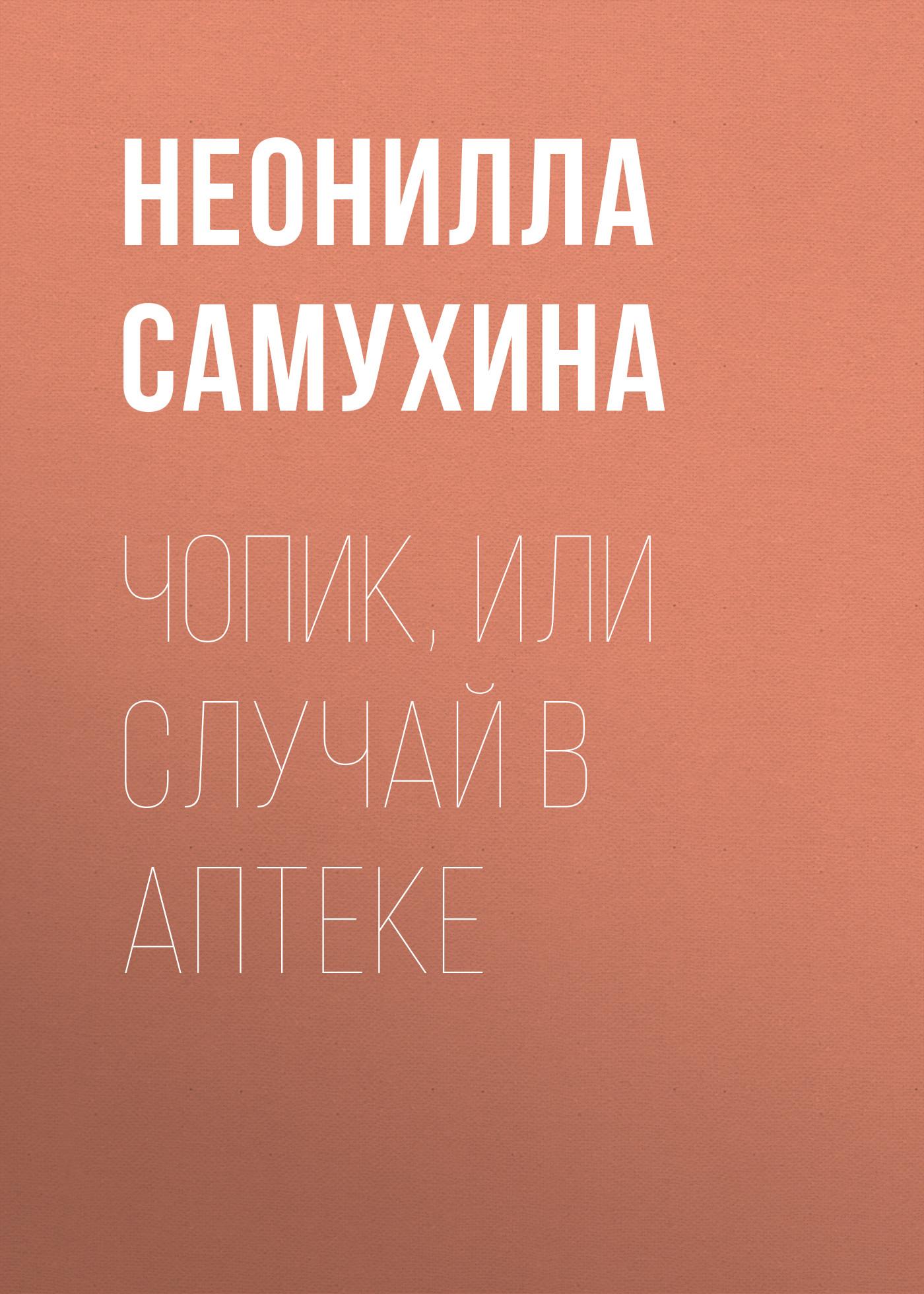 Неонилла Самухина Чопик, или Случай