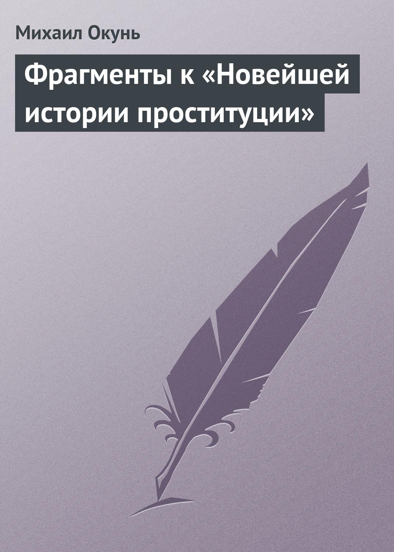 купить Михаил Окунь Фрагменты к «Новейшей истории проституции» по цене 10 рублей