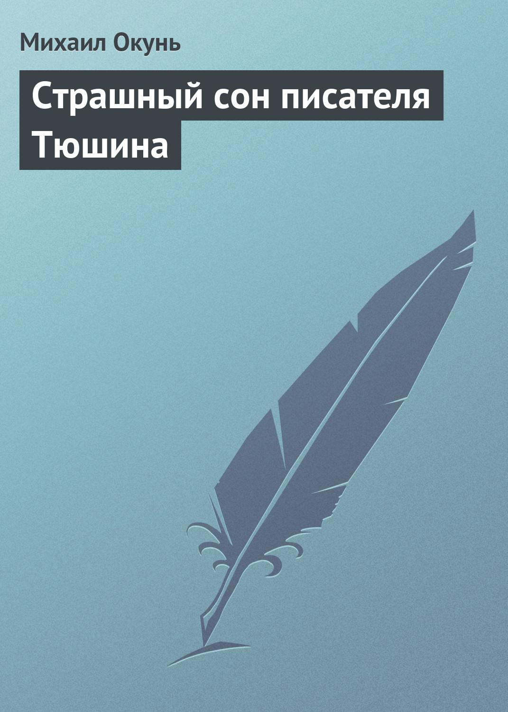 цена на Михаил Окунь Страшный сон писателя Тюшина