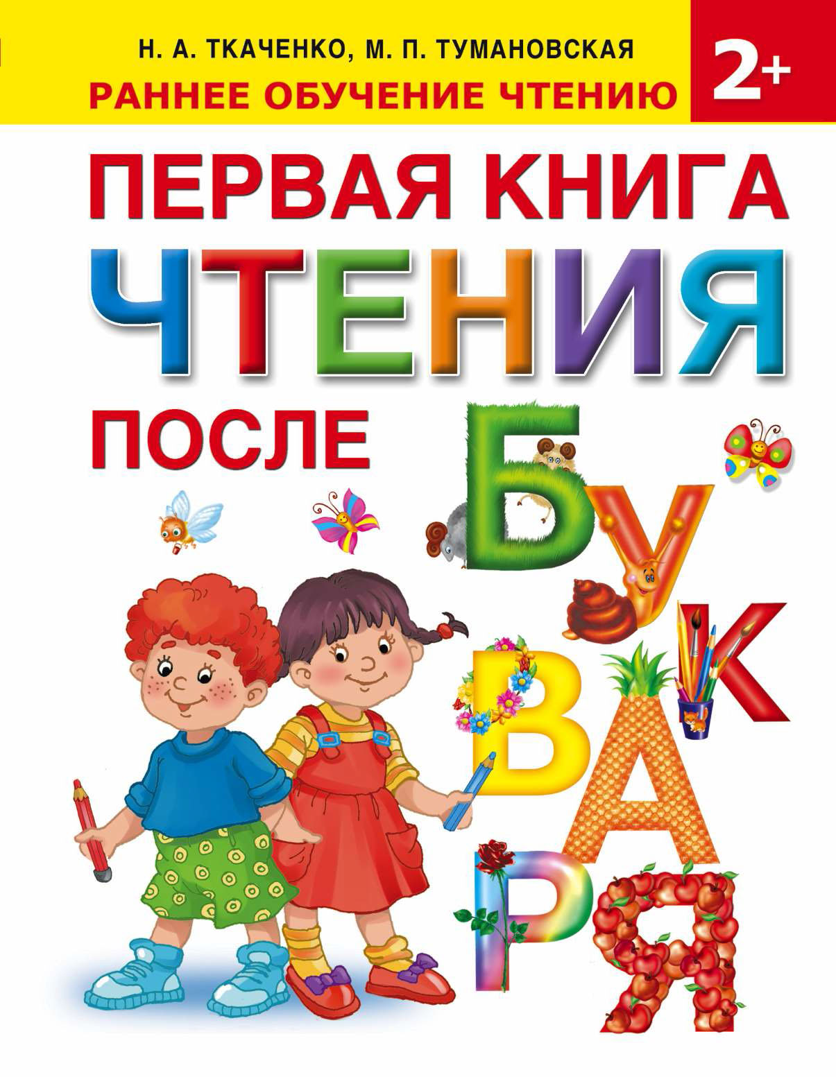 М. П. Тумановская Первая книга чтения после букваря дмитриева в сост первая книга для чтения после букваря