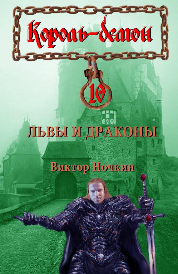 Виктор Ночкин Львы и драконы виктор ночкин кровь зверя