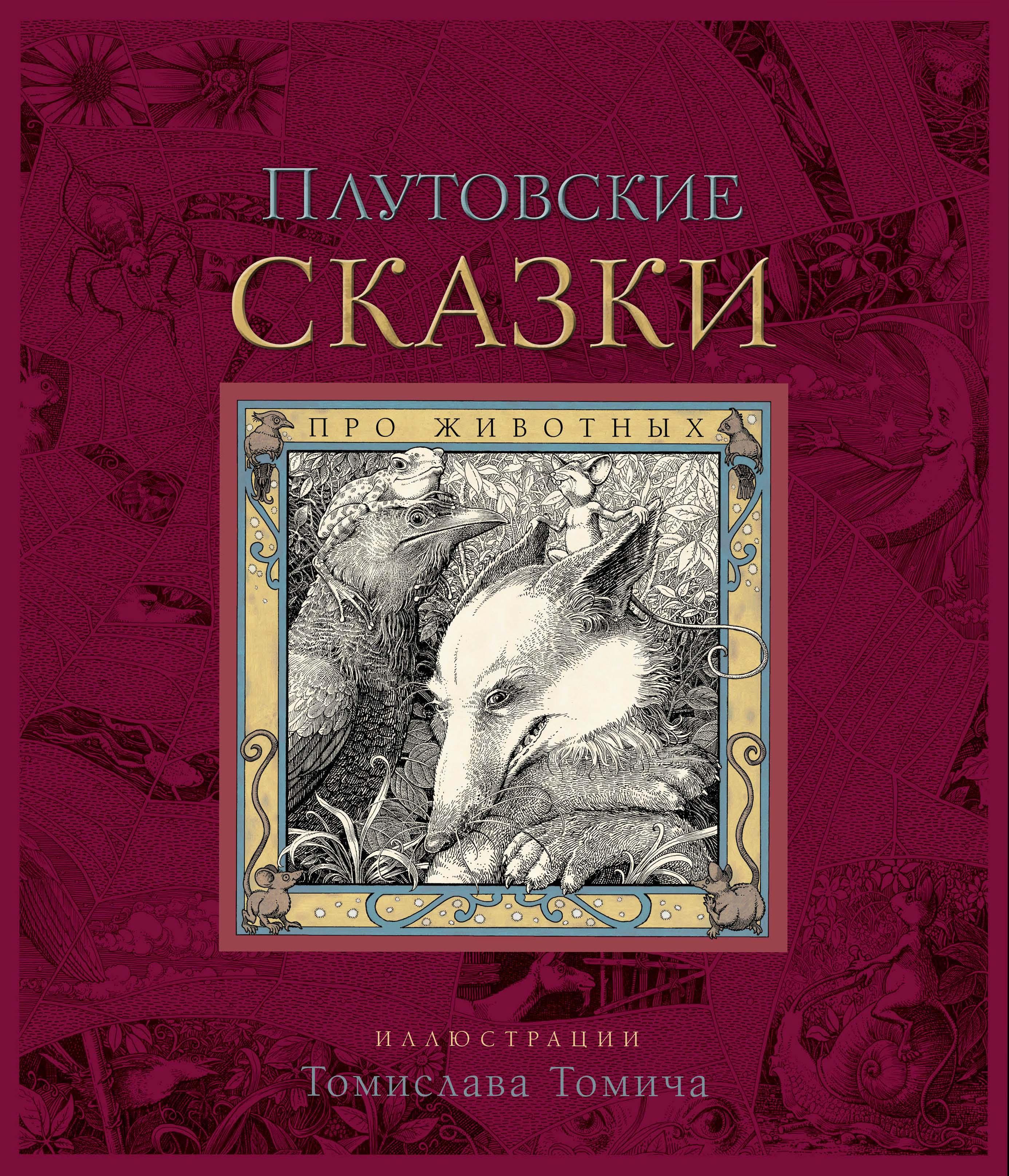 Народное творчество Плутовские сказки про животных цена