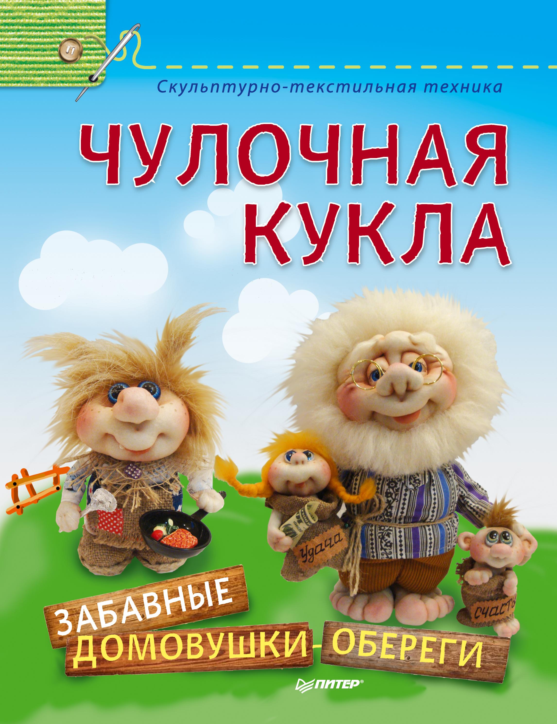 цена Елена Лаврентьева Чулочная кукла. Забавные домовушки-обереги онлайн в 2017 году
