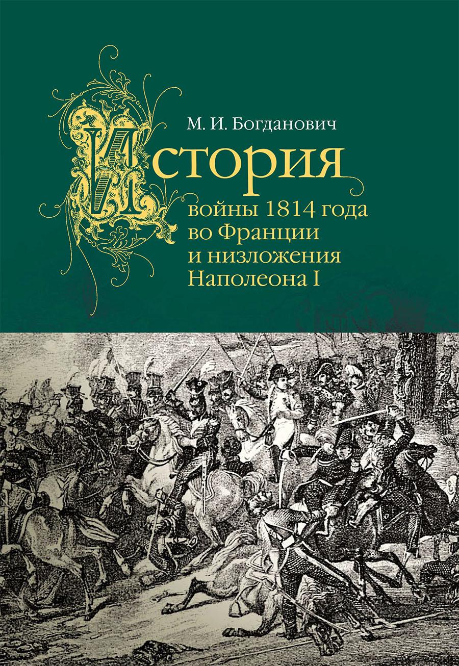 Модест Богданович История войны 1814 года во Франции