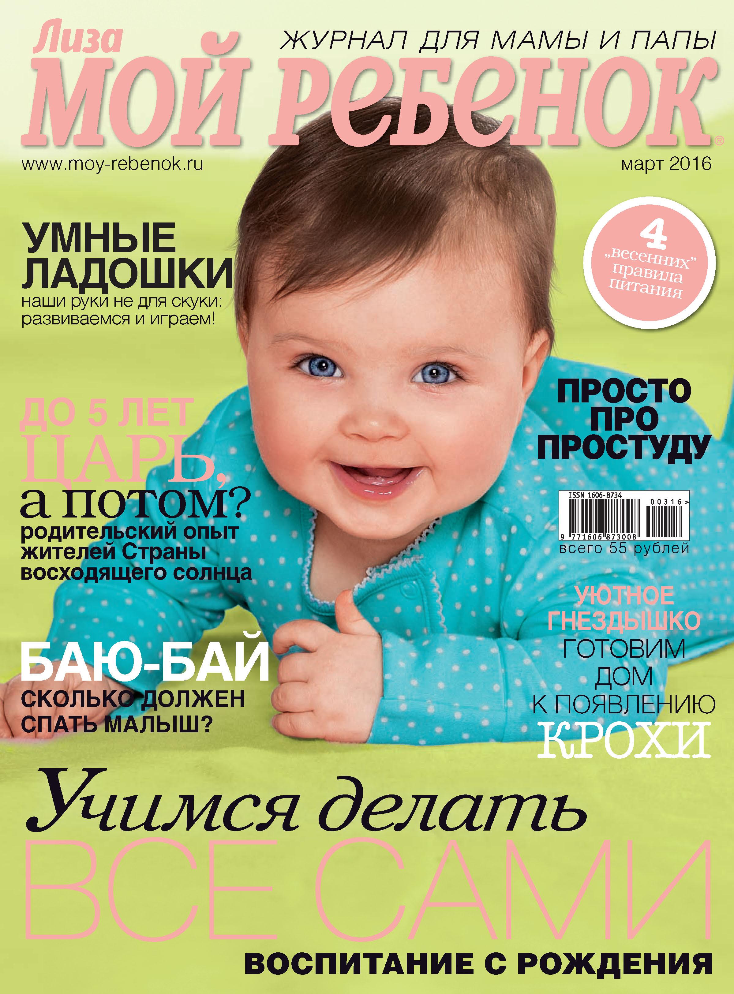 ИД «Бурда» Журнал «Лиза. Мой ребенок» №03/2016 ид бурда журнал лиза мой ребенок 03 2014