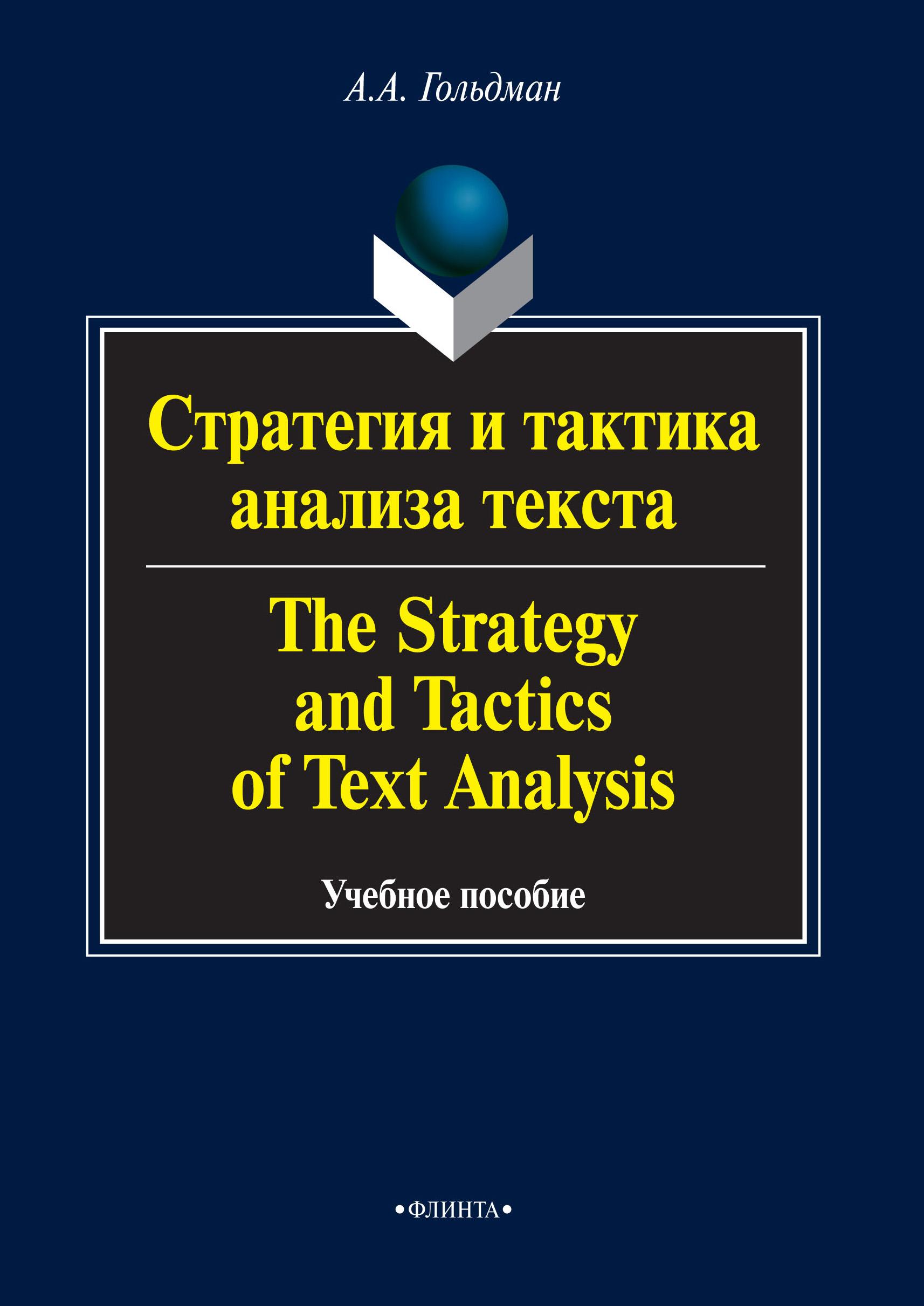А. А. Гольдман Стратегия и тактика анализа текста / The Strategy and Tactics of Text Analysis. Учебное пособие