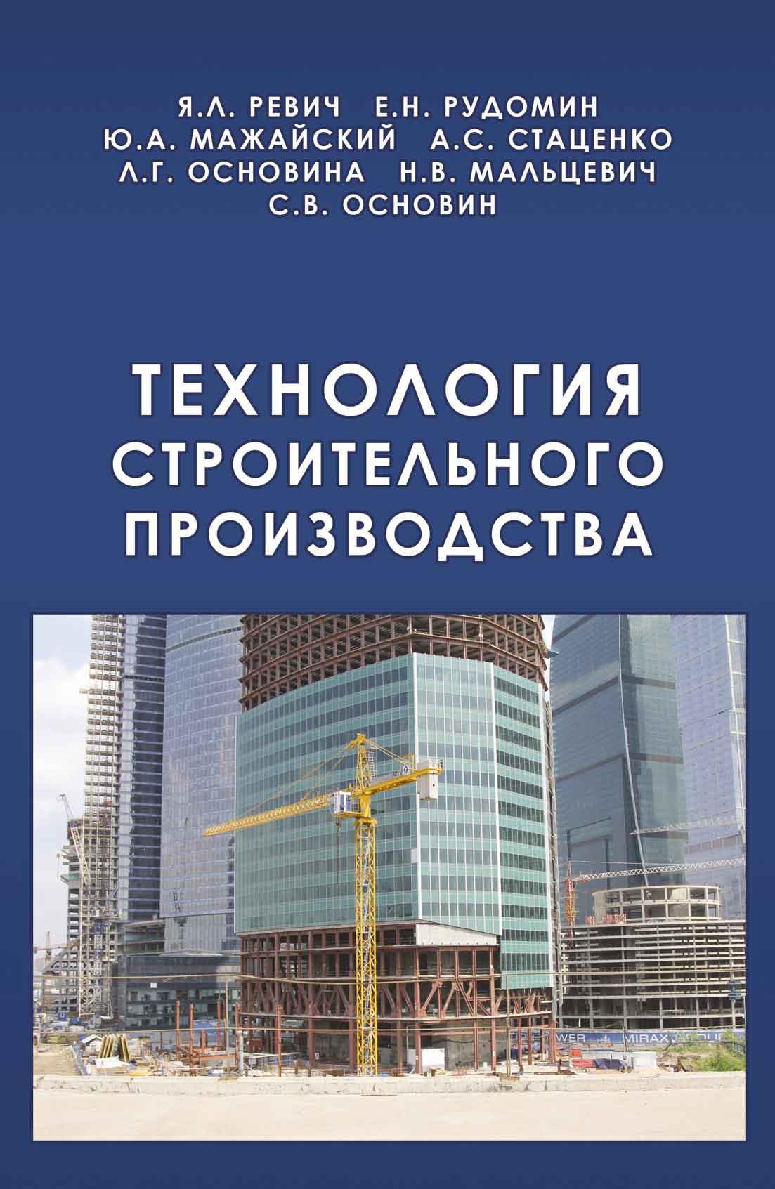 А. C. Стаценко Технология строительного производства сборщиков с алексанин а управление отходами строительного производства isbn 9785914181878