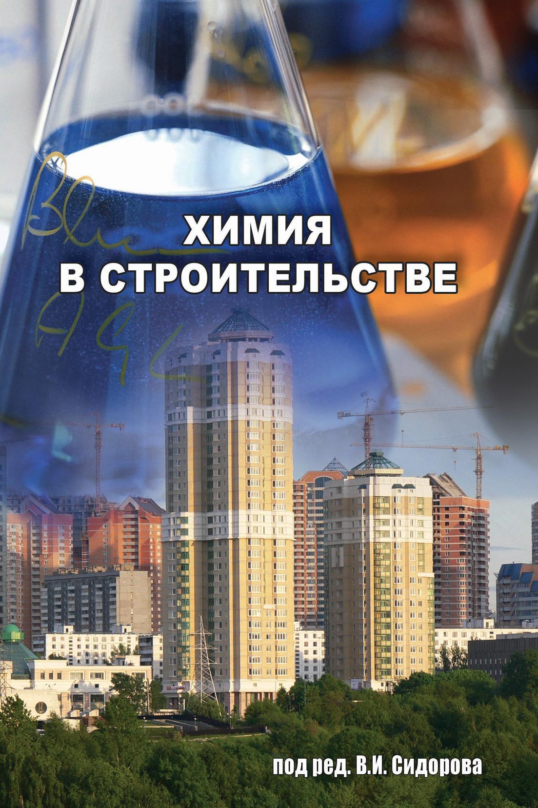 Е. И. Мартынычева Химия в строительстве