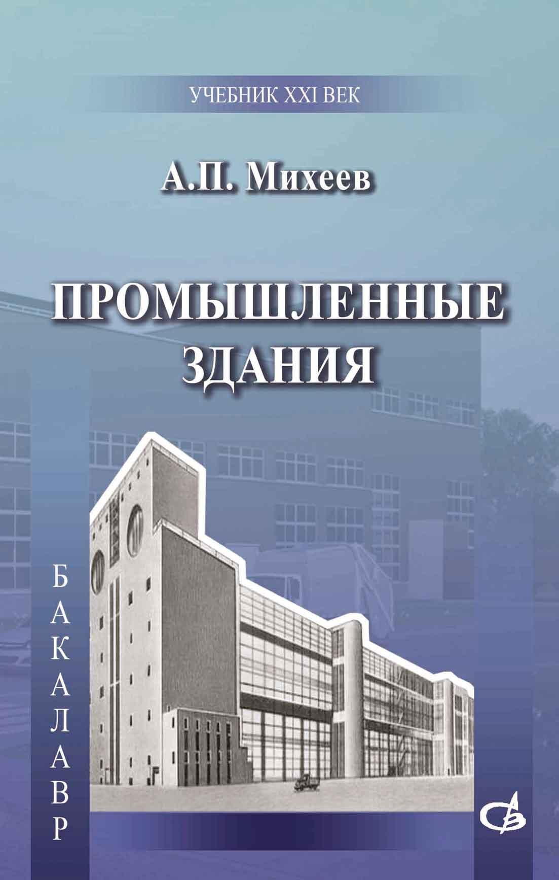 А. П. Михеев Промышленные здания гражданские промышленные и сельскохозяйственные здания