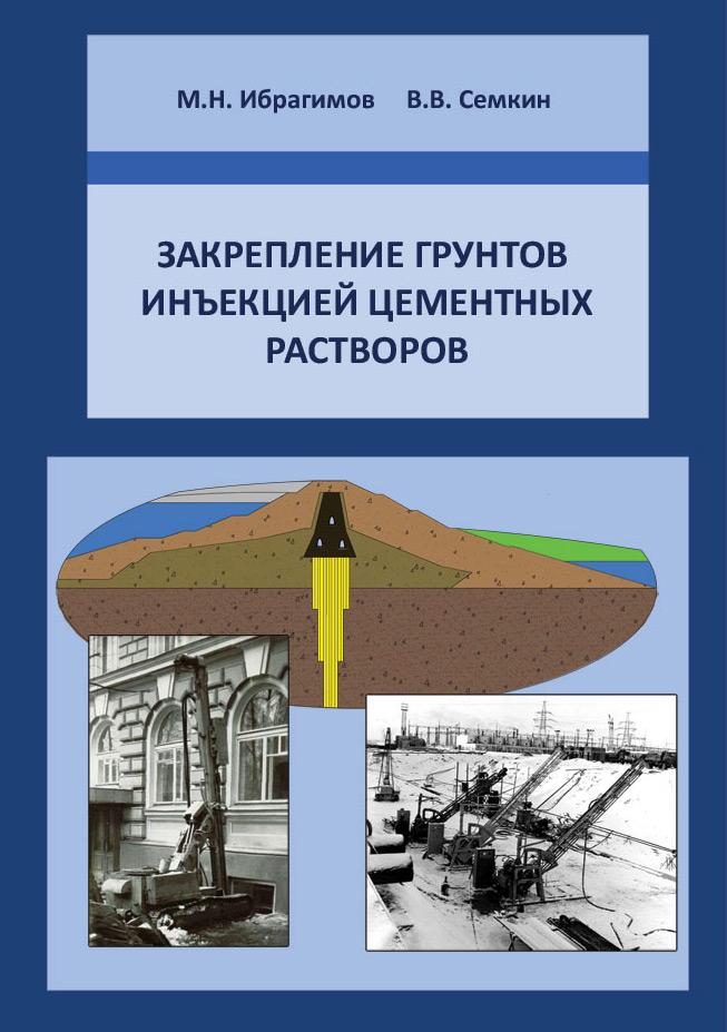 М. Н. Ибрагимов Закрепление грунтов инъекцией цементных растворов