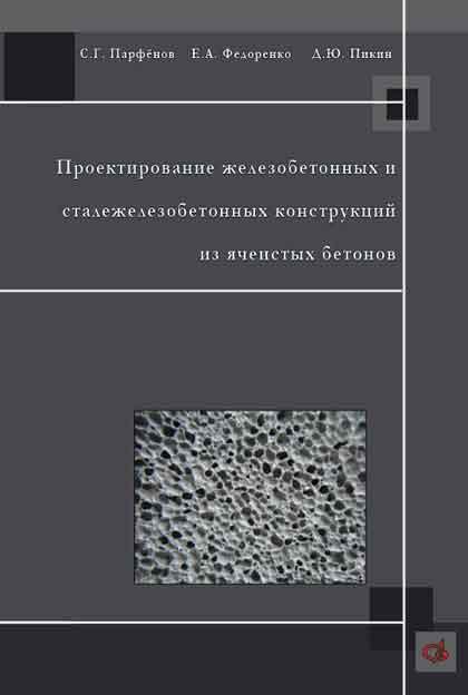 С. Г. Парфенов Проектирование железобетонных и сталежелезобетонных конструкций из ячеистых бетонов а в ермакова метод дополнительных конечных элементов для расчета железобетонных конструкций по предельным состояниям