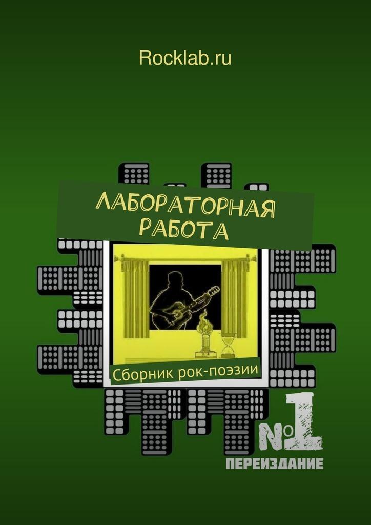 Rocklab.ru Лабораторная работа дмитрий грунюшкин дерьмовая работа