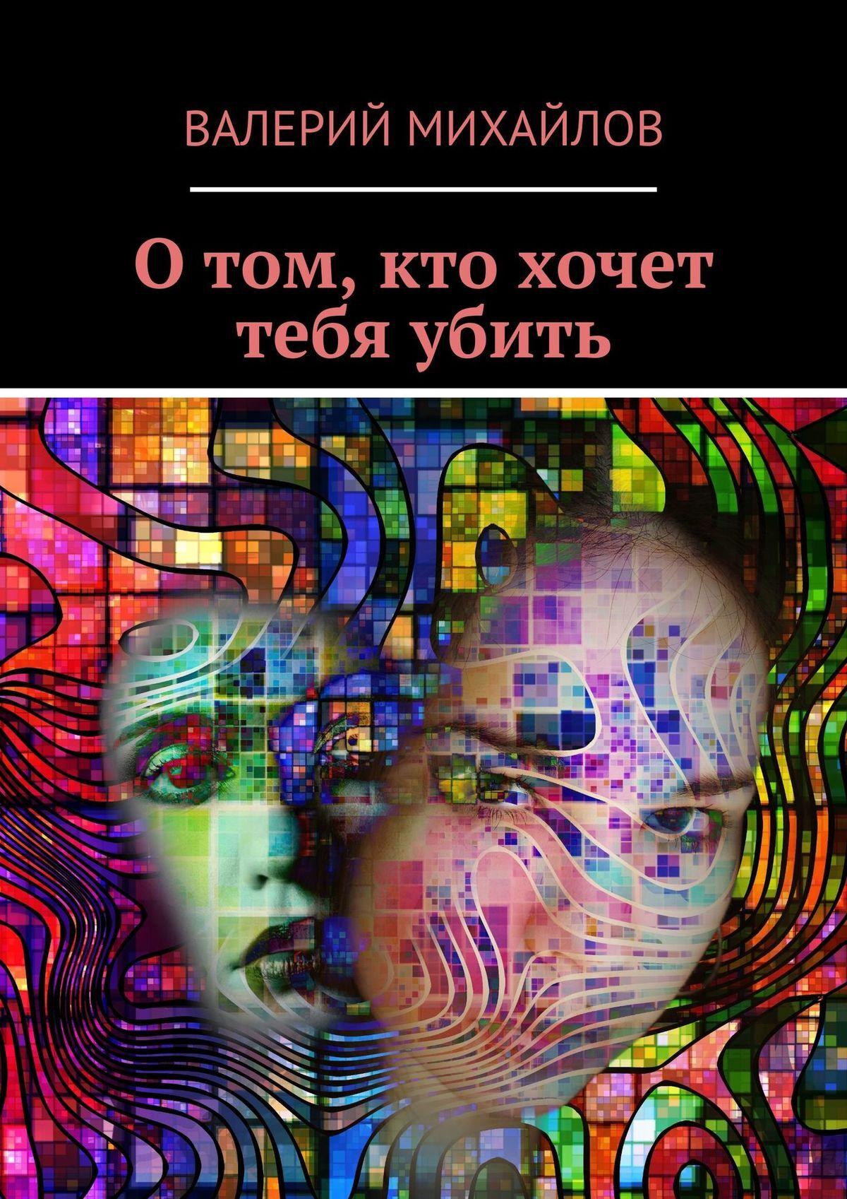Валерий Михайлов Отом, кто хочет тебя убить валерий михайлов виктор