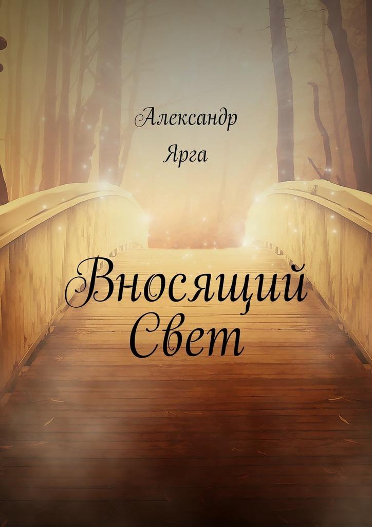 Александр Ярга ВносящийСвет александр ярга я вохристе