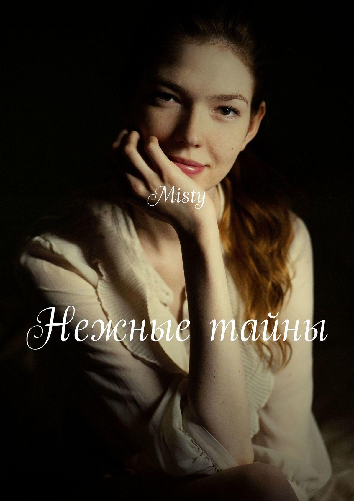 Misty Тень улыбки