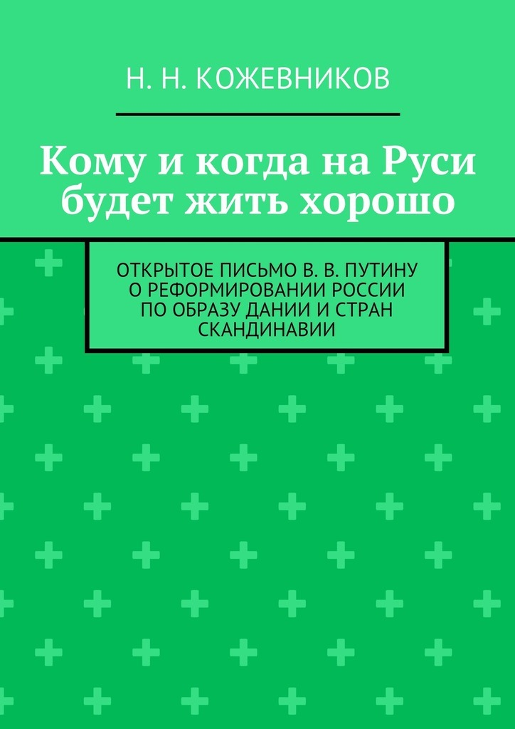 все цены на Н. Н. Кожевников Кому икогда наРуси будет жить хорошо онлайн
