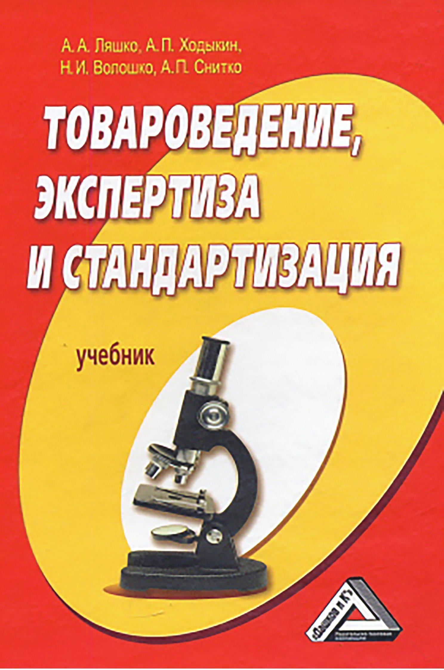 Александр Ходыкин Товароведение, экспертиза и стандартизация