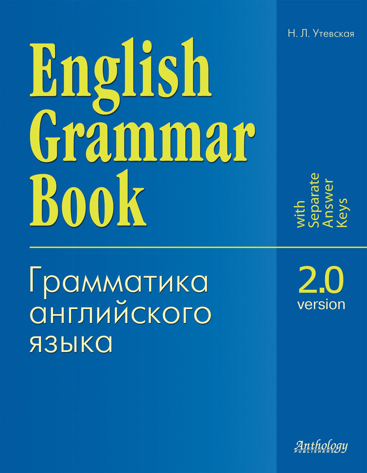 Н. Л. Утевская English Grammar Book. Version 2.0 (Грамматика английского языка. Версия 2.0). Учебное пособие учебное пособие по практической грамматике современного китайского языка