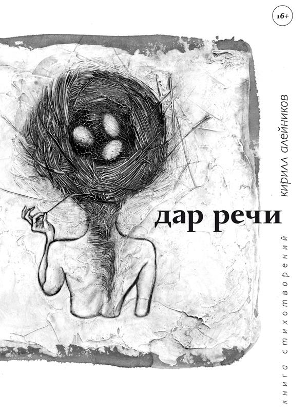 Кирилл Алейников Дар речи антонин дворжак лужанская месса ре мажор