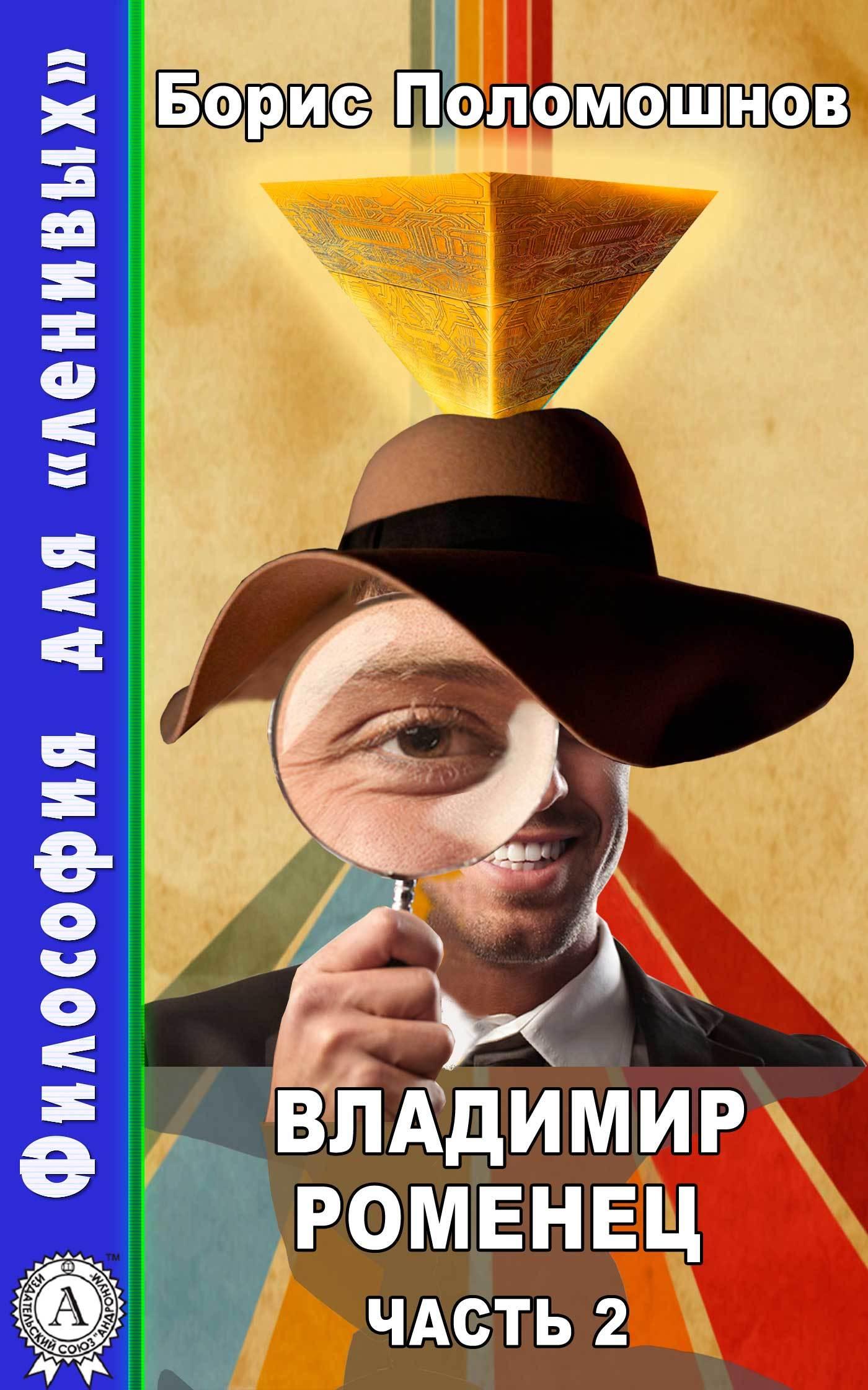Борис Поломошнов Владимир Роменец. Часть 2