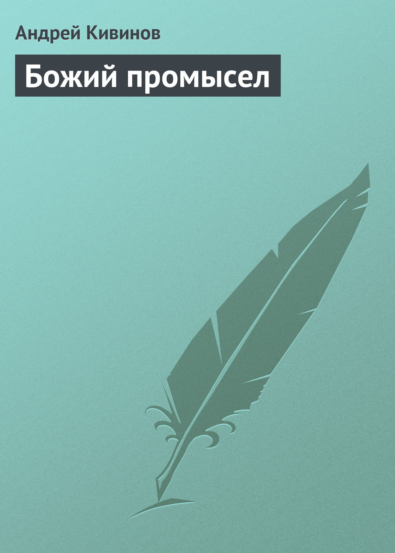 Андрей Кивинов Божий промысел