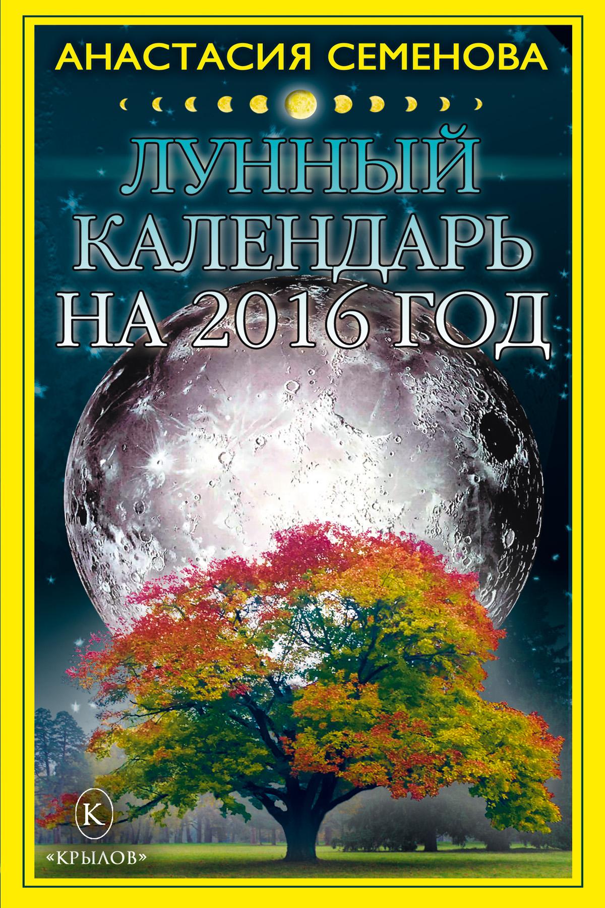 Анастасия Семенова Лунный календарь на 2016 год в и жиглов школьный календарь 2018 год