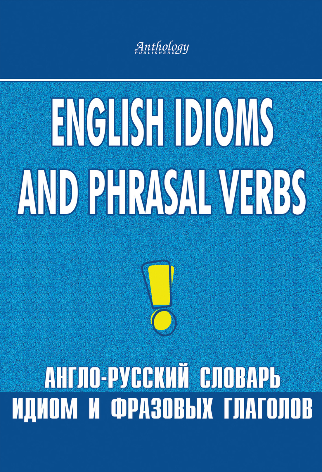 купить Л. Ф. Шитова English Idioms and Phrasal Verbs. Англо-русский словарь идиом и фразовых глаголов недорого