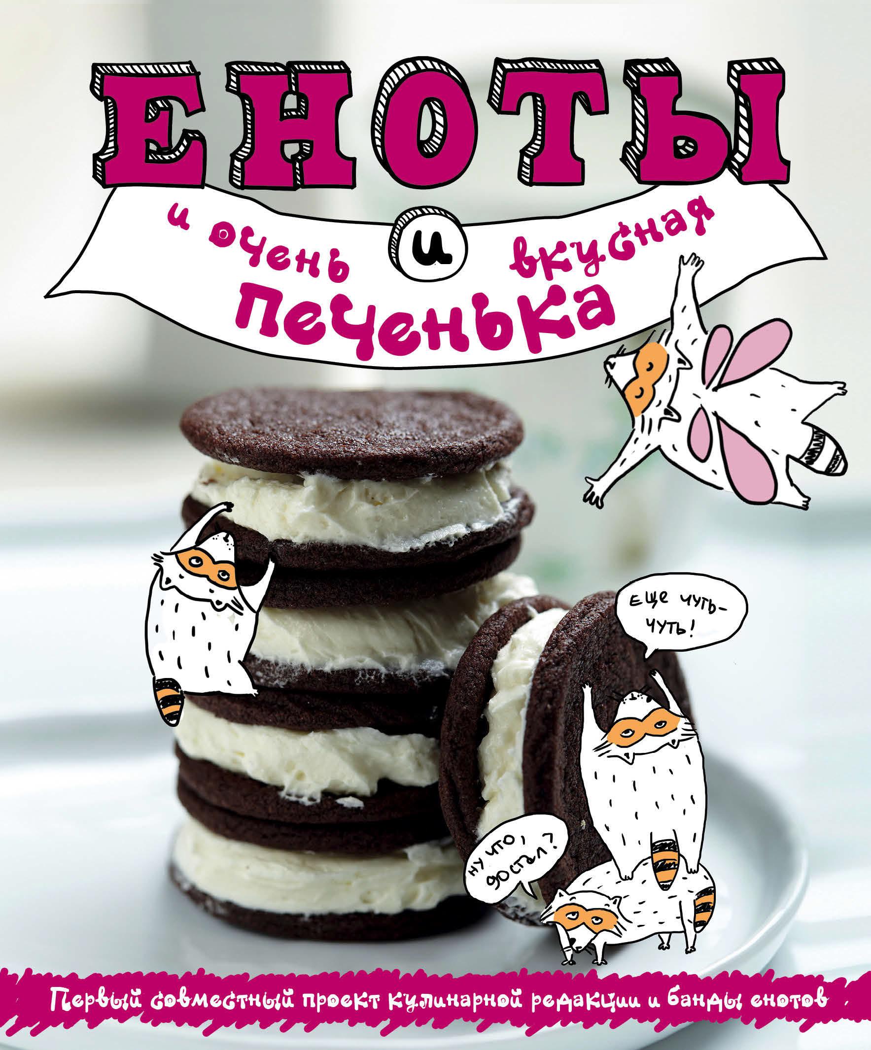 Отсутствует Еноты и очень вкусная печенька братушева а ред еноты и очень вкусная печенька