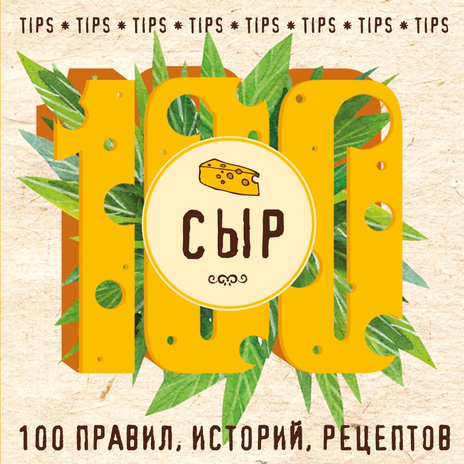 Отсутствует Сыр. 100 правил, историй, рецептов лотт д actionscript 3 0 сборник рецептов