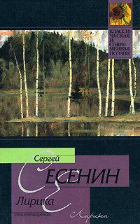 цена на Сергей Есенин Лирика