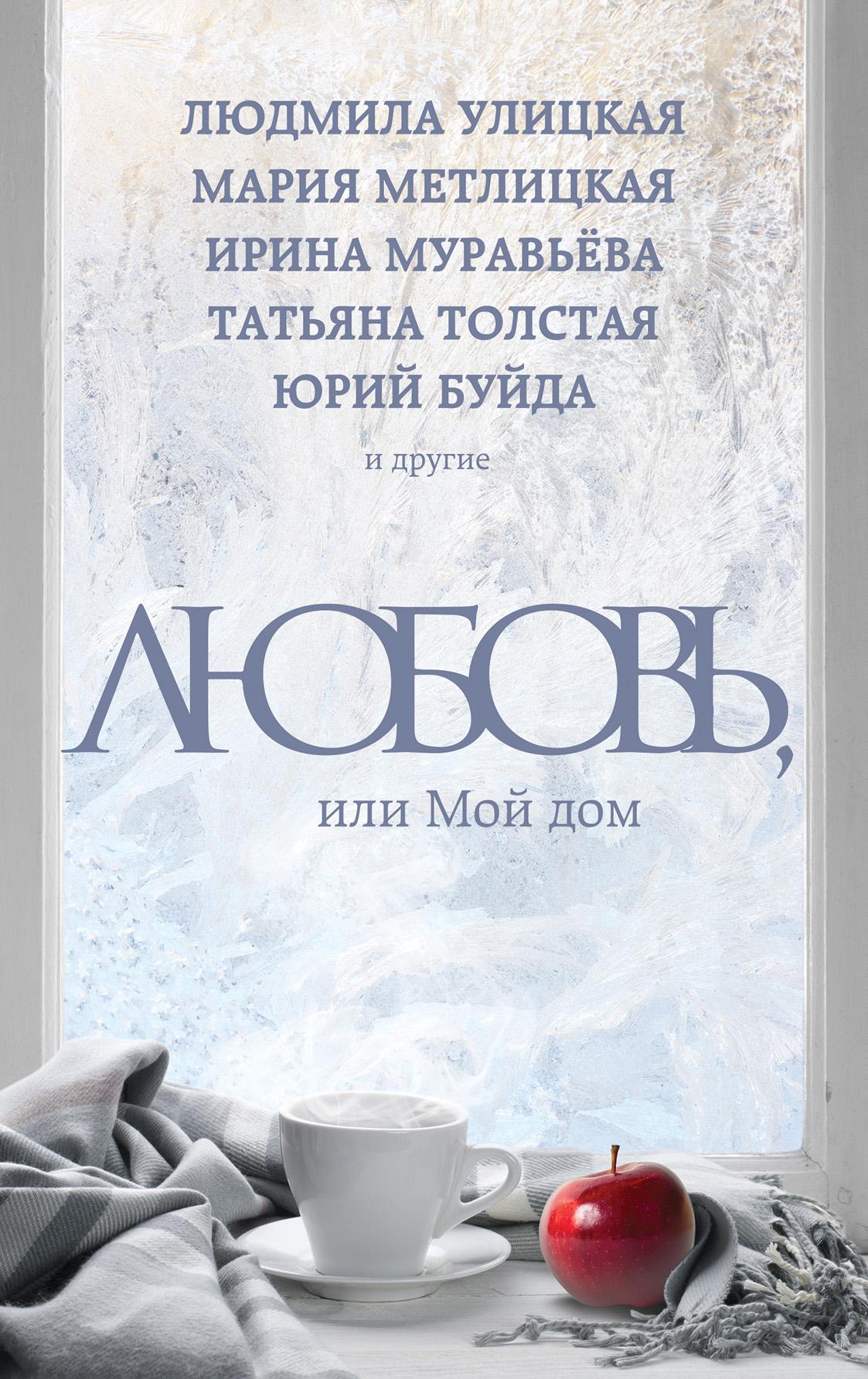 Мария Метлицкая Любовь, или Мой дом (сборник)