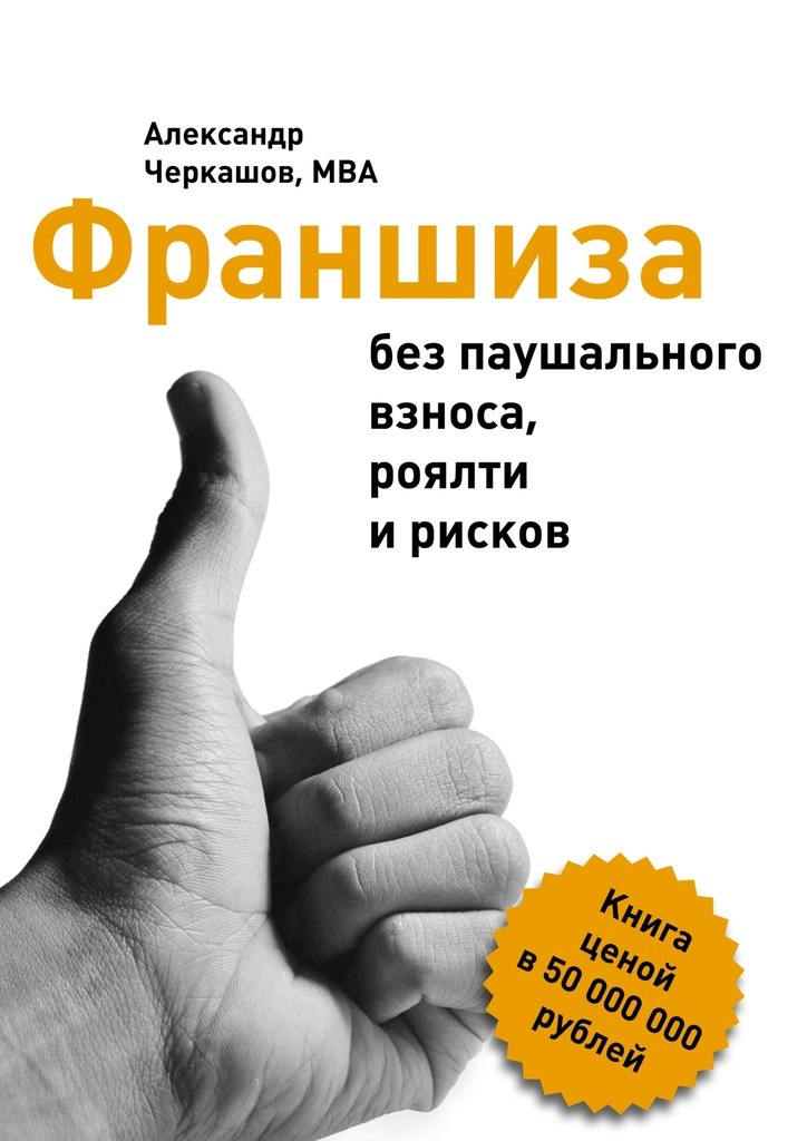 Александр Черкашов, MBA Франшиза без паушального взноса, роялти ирисков