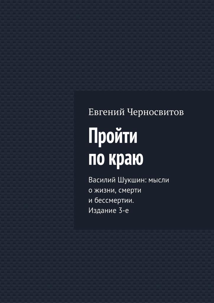 Евгений Васильевич Черносвитов Пройти покраю картина дня