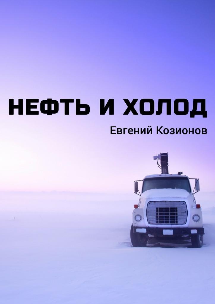Евгений Козионов Нефть иХолод фритьоф нансен на крайнем севере