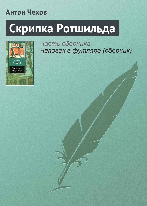 Антон Чехов Скрипка Ротшильда