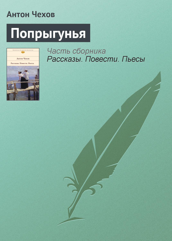 Антон Чехов Попрыгунья попрыгунья