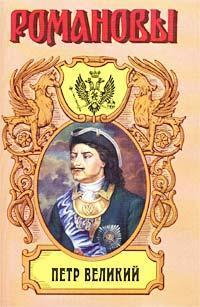 Казимир Валишевский Петр Великий казимир валишевский дочь петра великого