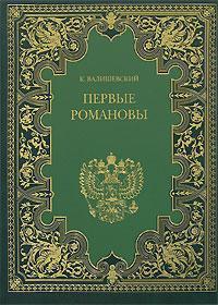 Казимир Валишевский Первые Романовы блонский л романовы в истории коломенского