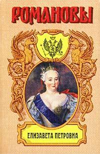 Казимир Валишевский Елизавета Петровна. Дочь Петра Великого казимир валишевский царство женщин