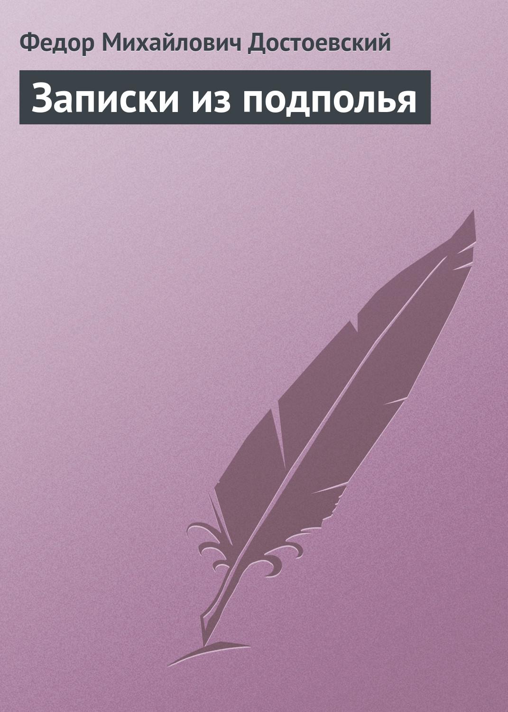 Федор Достоевский Записки из подполья цена