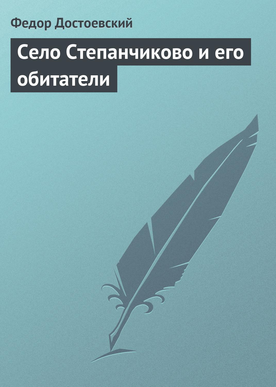 Федор Достоевский Село Степанчиково и его обитатели цена