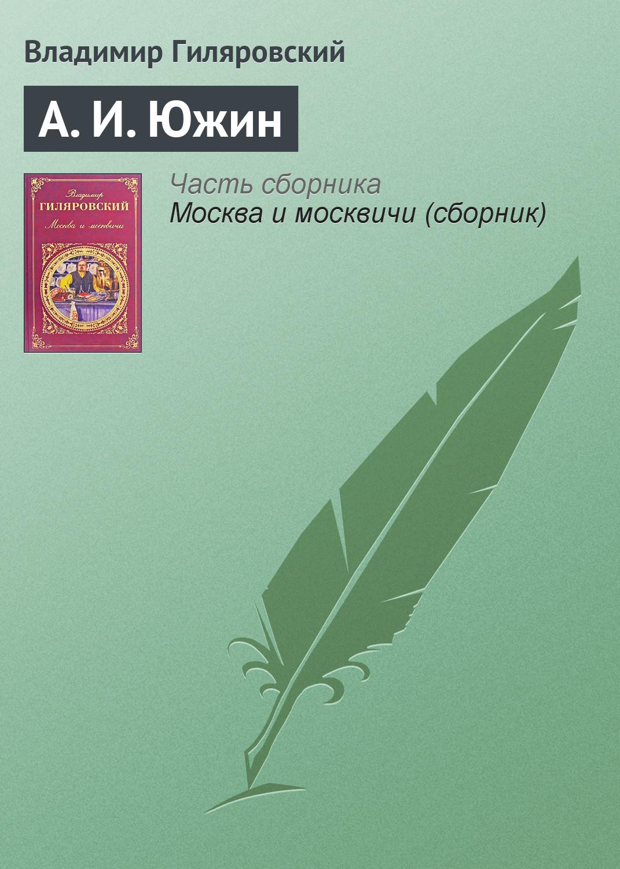 Владимир Гиляровский А. И. Южин