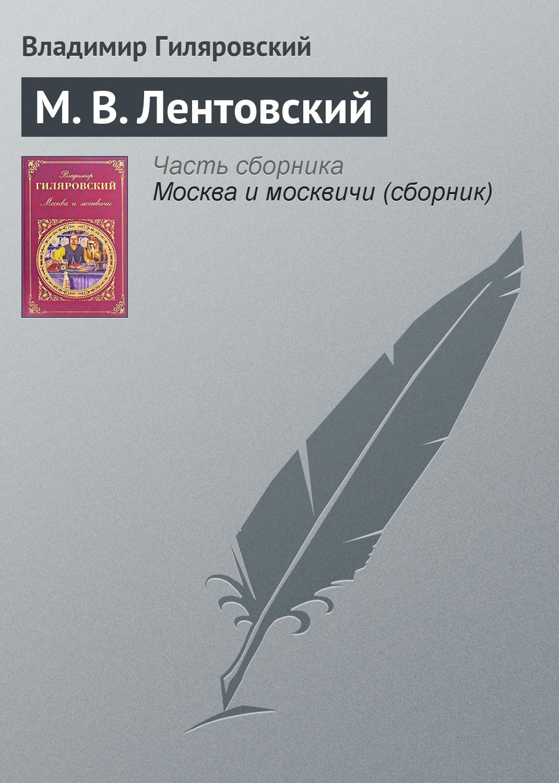 Владимир Гиляровский М. В. Лентовский андрей светенко рада – это жалкая оперетка