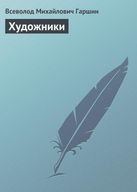 Всеволод Гаршин Художники цена