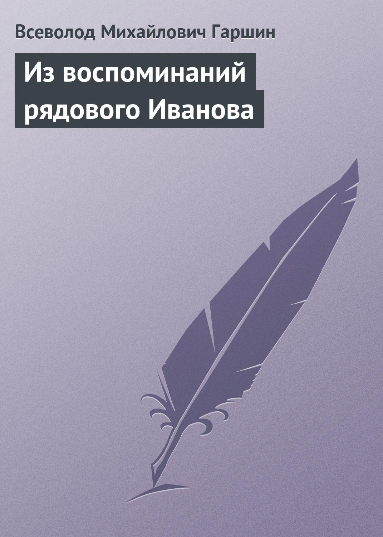 Всеволод Гаршин Из воспоминаний рядового Иванова цена 2017